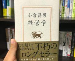 小倉昌男経営学